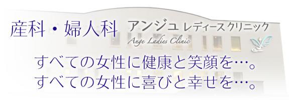 産科・婦人科 アンジュレディースクリニック すべての女性に健康と笑顔を…。すべての女性に喜びと幸せを…。