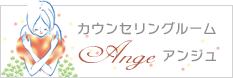 カウンセリングルーム Ange