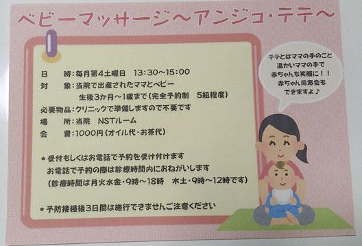 ベビーマッサージ教室〜アンジュ・テテ〜