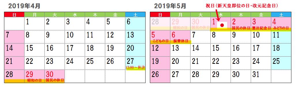 2019_gw02